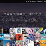 日本でスマホで聴くサブスク音楽配信アプリはAWAが最強だと思う件