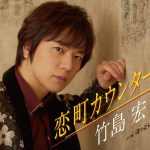 Let's恋町ダンス~竹島宏さんの恋町カウンターを歌って踊りましょう~