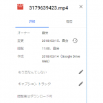 Googleドライブのファイルの「説明」をタグ代わりに使う