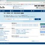 カラオケ特許検索方法の見直しと2018年2月の最新の状況