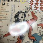 あなたもカラオケマスター NHK 趣味どきっ!