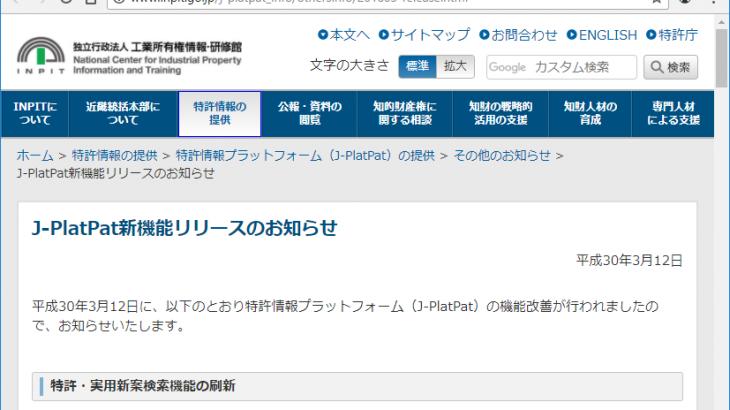 J-PlatPat機能更新に伴うカラオケ特許の検索方法の変更