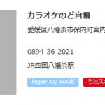 HyperJOY WAVE現役のお店