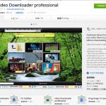 うたスキ動画ダウンロード Video Downloder Professional