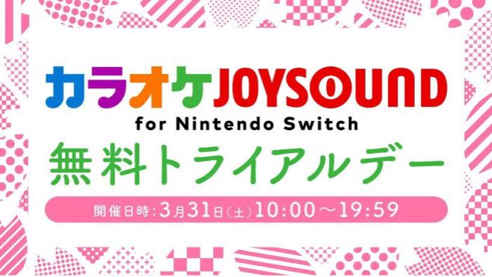 カラオケJOYSOUND for Nintendo Switch無料トライアルデーとJOYSOUND直営店 Nintendo Switchキャンペーン